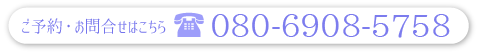080-6908-5758